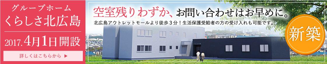 グループホーム北広島2017年3月下旬開設 入居者申し込み開始しました。